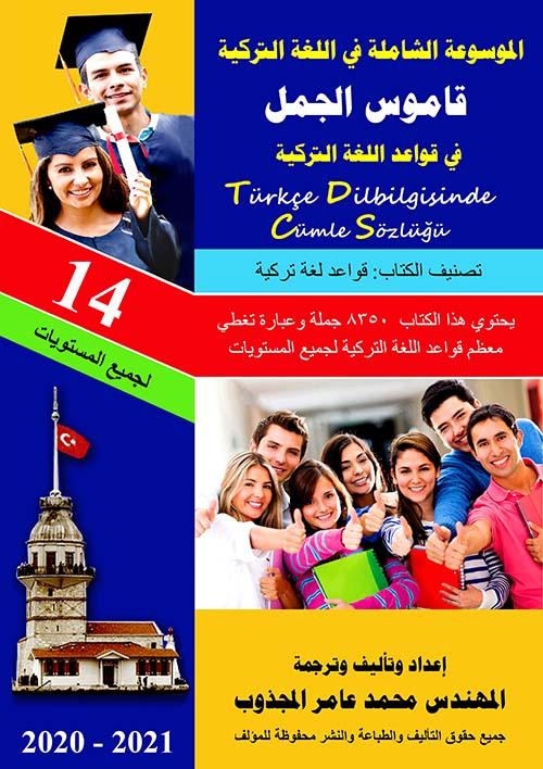 الموسوعة الشاملة في اللغة التركية ؛ قاموس الجمل في قواعد اللغة التركية