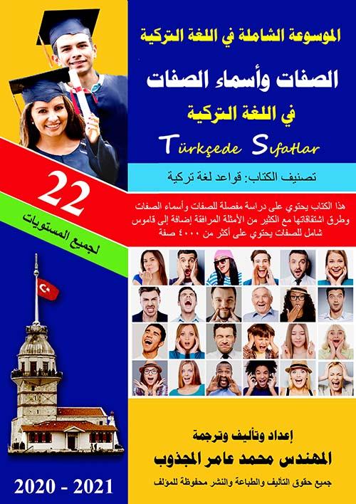 الموسوعة الشاملة في اللغة التركية ؛ الصفات وأسماء الصفات في اللغة التركية