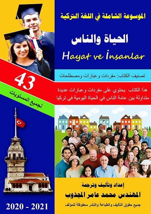 الموسوعة الشاملة في الغة التركية ؛ الحياة والناس