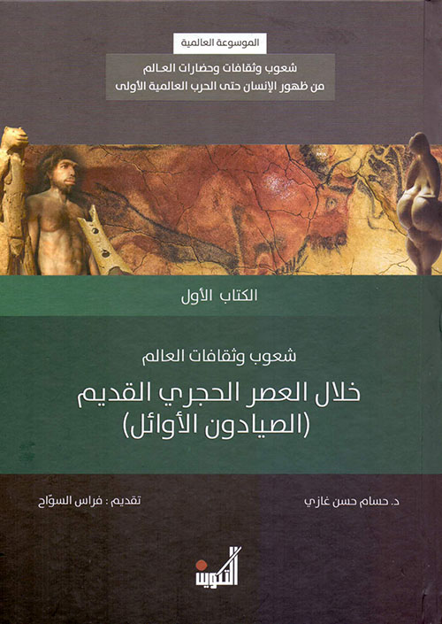الموسوعة العالمية شعوب وثقافات العالم من ظهور الإنسان حتى الحرب العالمية الأولى