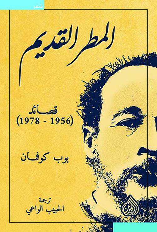 المطر القديم قصائد (1956 - 1978)