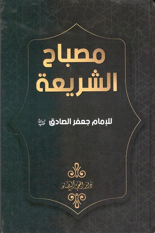 مصباح الشريعة للإمام جعفر الصادق