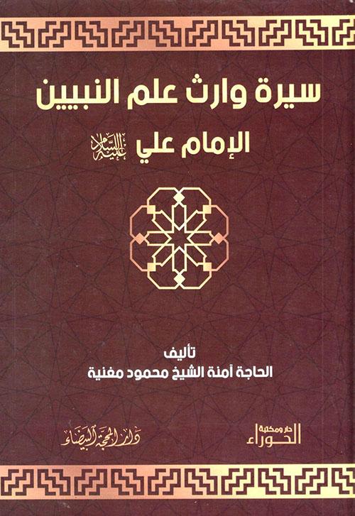 سيرة وإرث علم النبيين الإمام علي