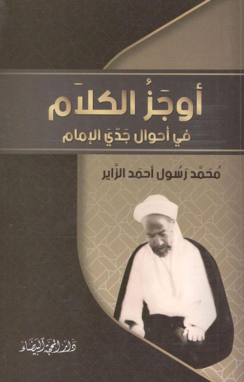 أوجز الكلام في أحوال جدي الإمام