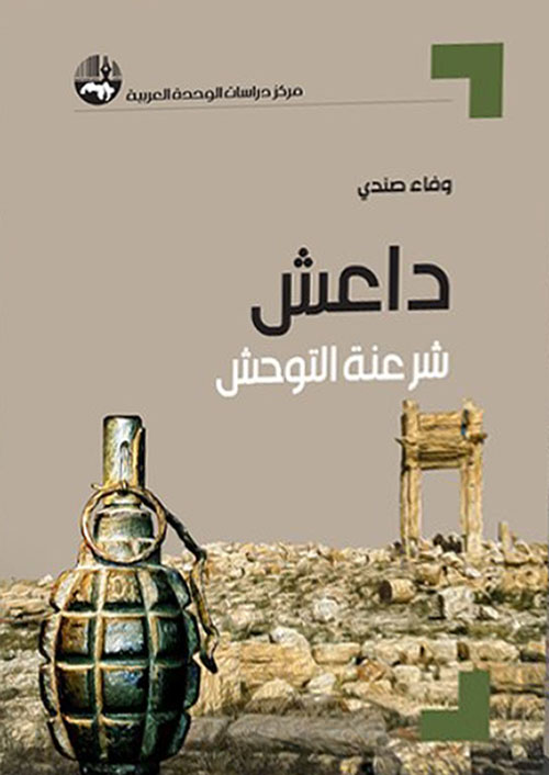 داعش ؛ شرعنة التوحش