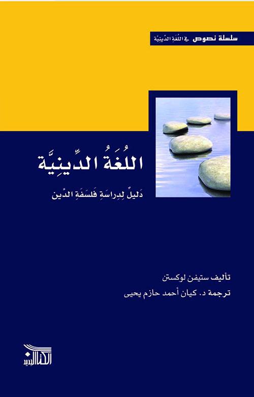اللغة الدينية ؛ دليل لدراسة فلسفة الدين