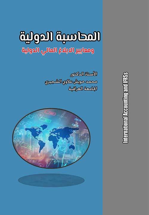 المحاسبة الدولية ومعايير الإبلاغ المالي الدولية