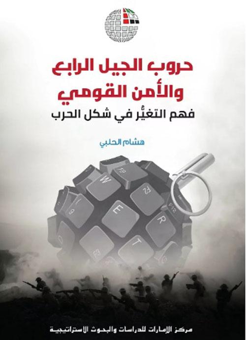 حروب الجيل الرابع والأمن القومي : فهم التغير في شكل الحرب