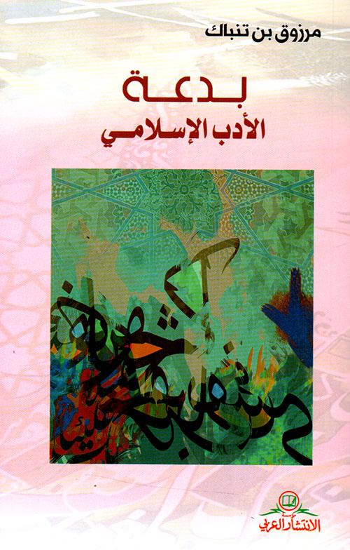 بدعة الأدب الإسلامي