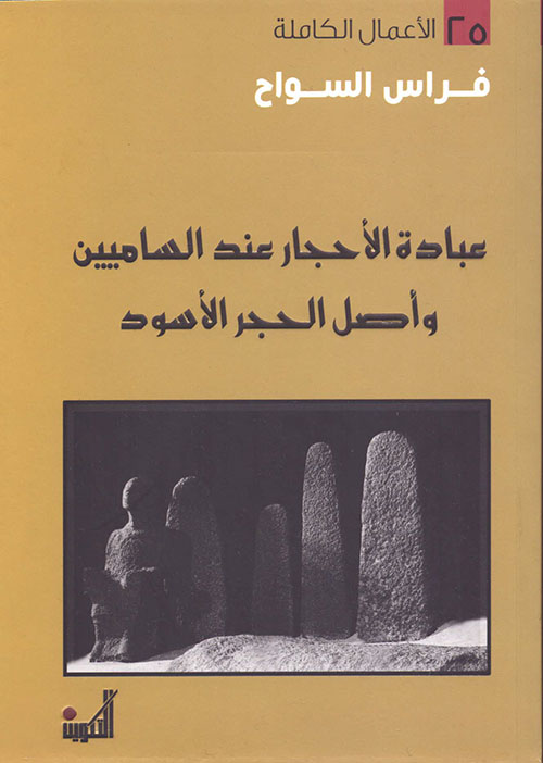 عبادة الأحجار عند الساميين وأصل الحجر الأسود