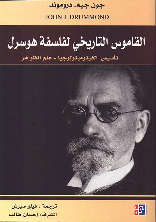 القاموس التاريخي لفلسفة هوسرل - تأسيس الفينومينولوجيا - علم الظواهر