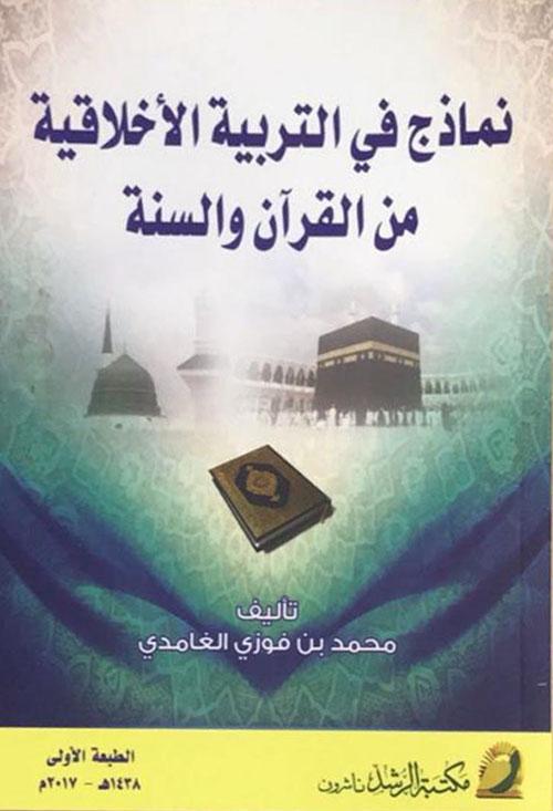 نماذج في التربية الأخلاقية من القرآن والسنة