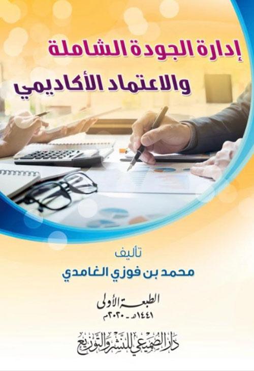 إدارة الجودة الشاملة والاعتماد الأكاديمي