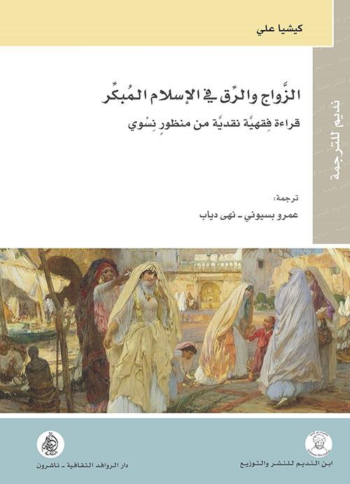 الزواج والرق في الإسلام المبكر ؛ قراءة فقهية نقدية من منظور نسوي