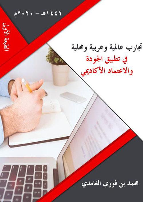 تجارب عالمية وعربية ومحلية في تطبيق الجودة والاعتماد الأكاديمي