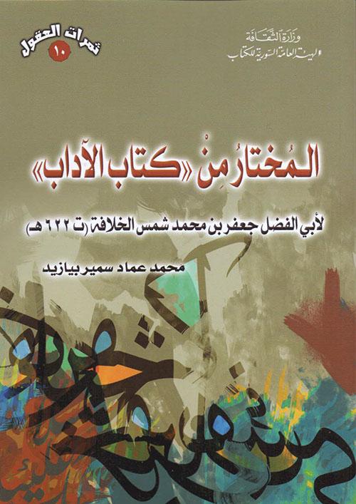 المختار من كتاب الآداب ؛ لأبي الفضل جعفر بن محمد شمس الخلافة
