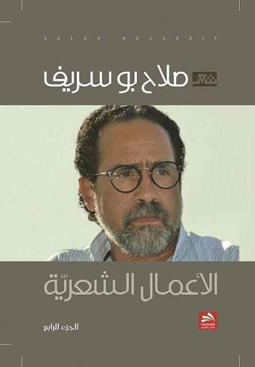 صلاح بو سريف : الأعمال الشعرية الجزء الرابع