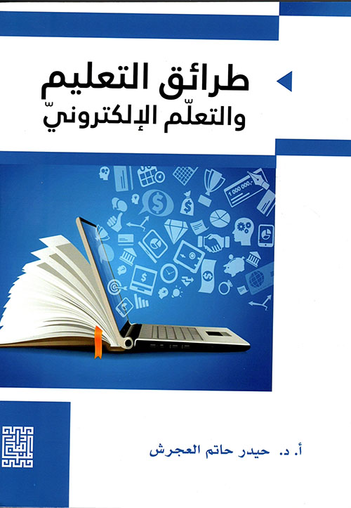 طرائق التعليم والتعلم الالكتروني