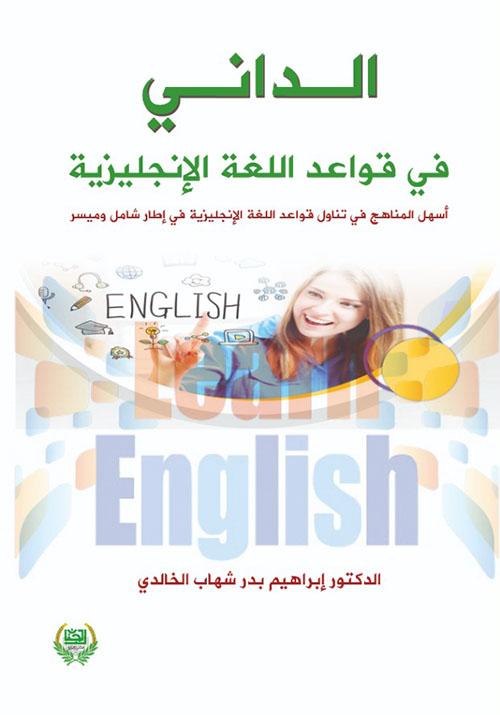 الداني في قواعد اللغة الإنجليزية