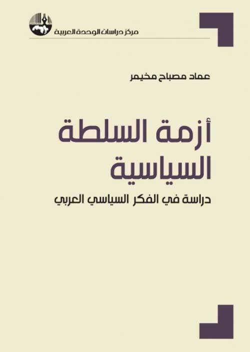 أزمة السلطة السياسية : دراسة في الفكر السياسي العربي