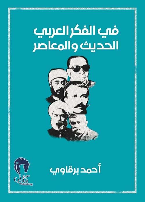 في  الفكر العربي الحاضر والمعاصر
