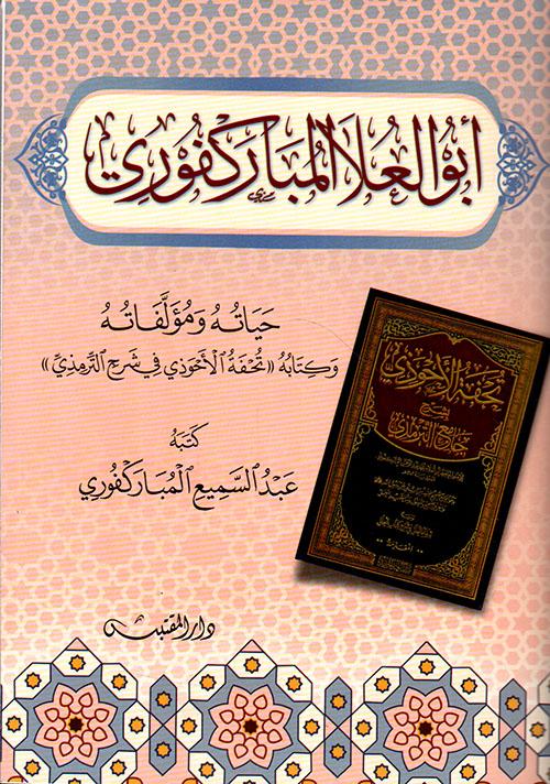 أبو العلا المباركفوري ؛ حياته ومؤلفاته