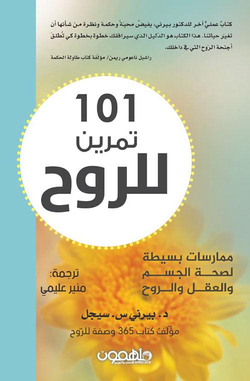 101 تمرين للروح