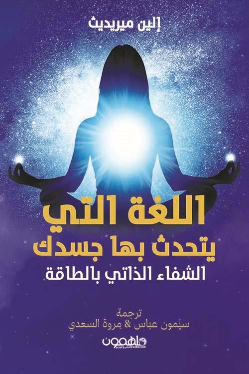 اللغة التي يتحدث بها جسدك ؛ الشفاء الذاتي بالطاقة