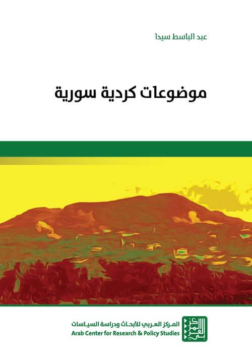 موضوعات كردية سورية