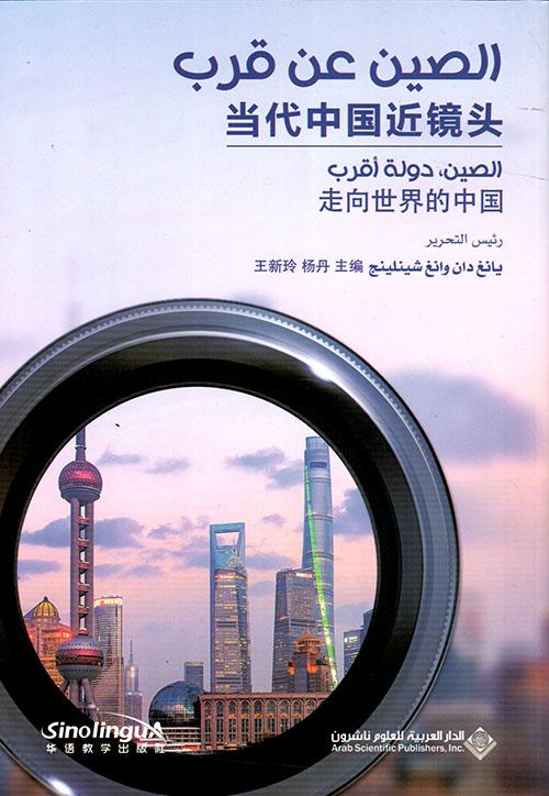 الصين ؛ دولة أقرب