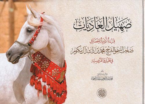 صهيل العاديات : قراءة أدبية لقصائد الشيخ محمد بن راشد آل مكتوم