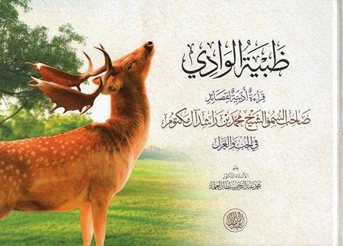 ظبية الوادي ..   قراءة أدبية لقصائد الشيخ محمد بن راشد آل مكتوم