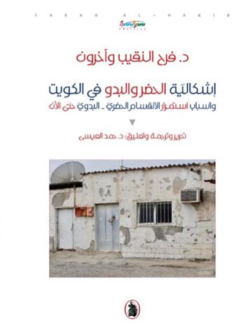 إشكالية الحضر والبدو في الكويت وأسباب إستمرار الإنقسام الحضري - البدوي حتى الآن