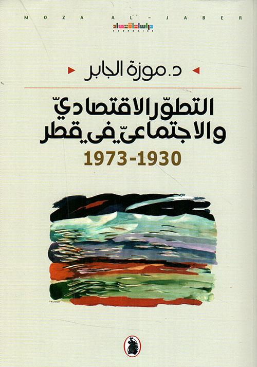 التطور الإقتصادي والإجتماعي في قطر 1973 - 1930