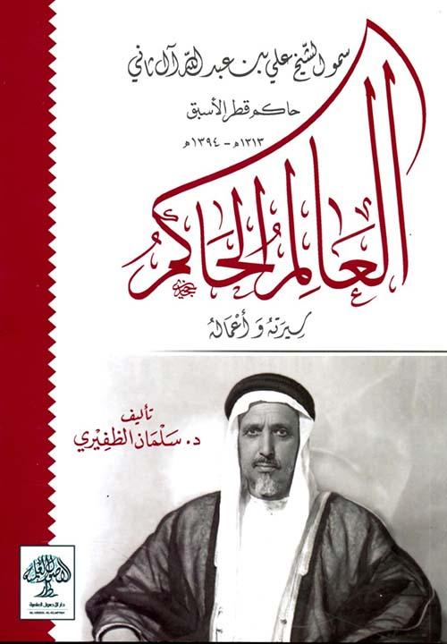 العالم الحاكم سمو الشيخ علي بن عبد الله آل ثاني ؛ سيرته وأعماله