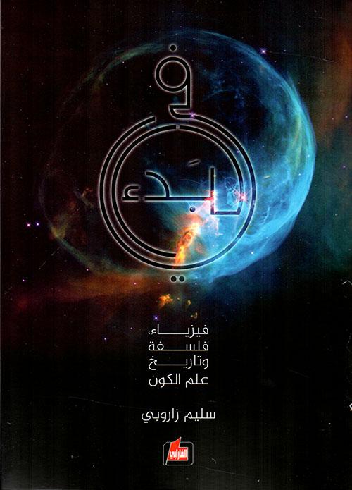 في البدء ؛ فيزياء ، فلسفة وتاريخ علم الكون