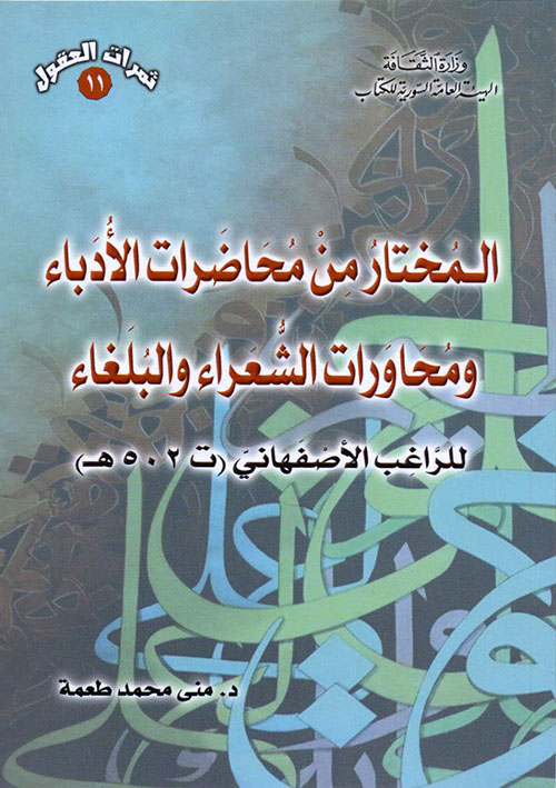 المختار من محاضرات الأدباء ومحاورات الشعراء والبلغاء للراغب الأصفهاني (ت 502 هـ )