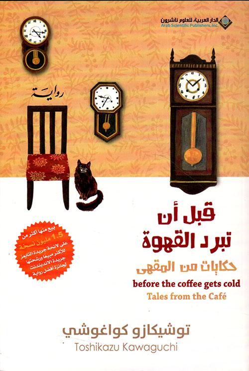 قبل أن تبرد القهوة ؛ حكايات من المقهى