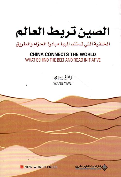 الصين تربط العالم ؛ الخلفية التي تستند إليها مبادرة الحزام والطريق