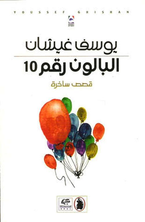 البالون رقم 10