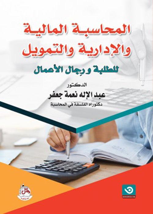 المحاسبة المالية والإدارية والتمويل للطلبة ورجال الأعمال