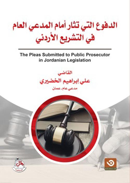 الدفوع التي تثار إمام المدعي العام في التشريع الأردني