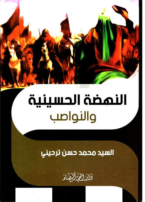 النهضة الحسينية والنواصب