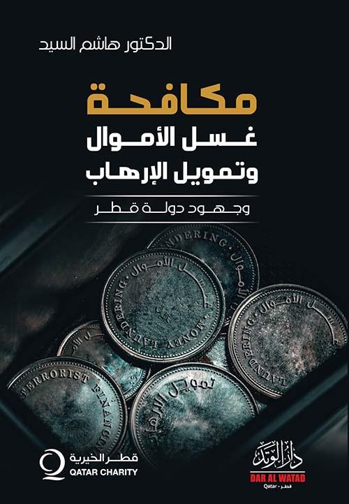 مكافحة غسل الأموال وتمويل الإرهاب وجهود دولة قطر