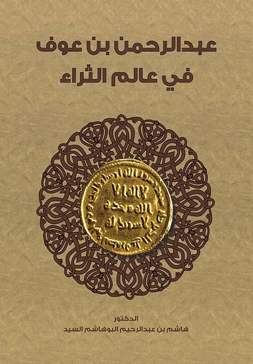 عبد الرحمن بن عوف في عالم الثراء