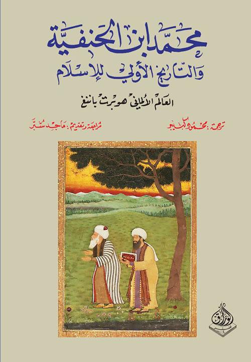 محمد ابن الحنفية والتاريخ الأولي للإسلام