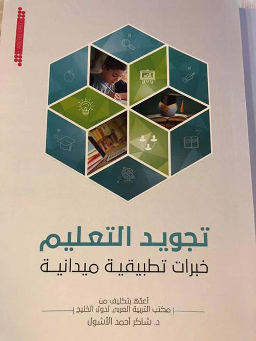 تجويد التعليم : خبرات تطبيقية ميدانية