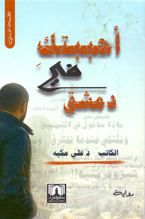 أحببتك في دمشق
