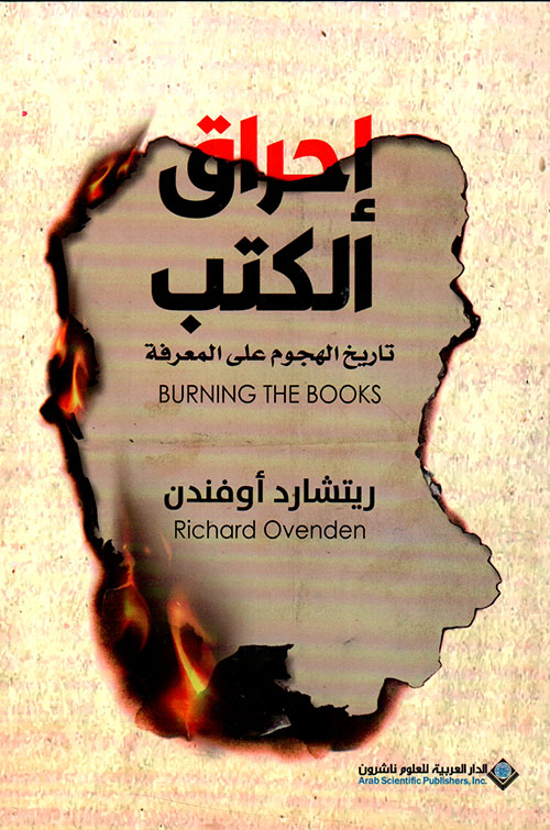 إحراق الكتب ؛ تاريخ الهجوم على المعرفة