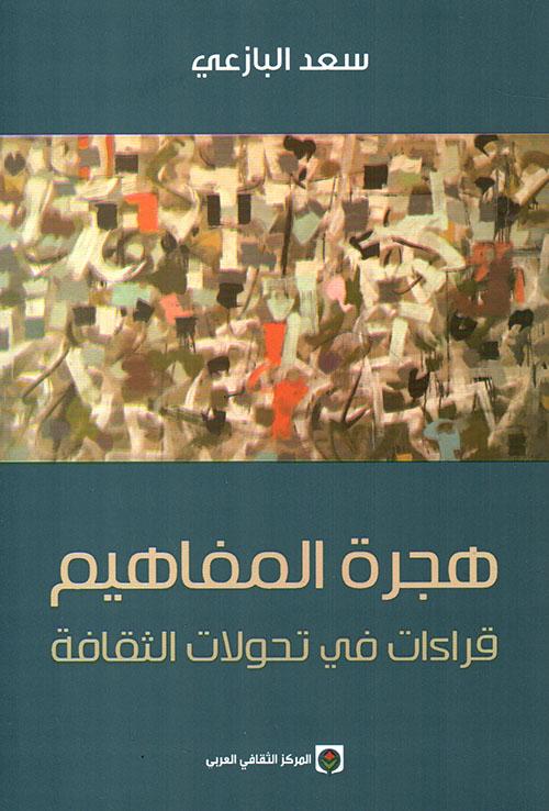 هجرة المفاهيم ؛ قراءات في تحولات الثقافة
